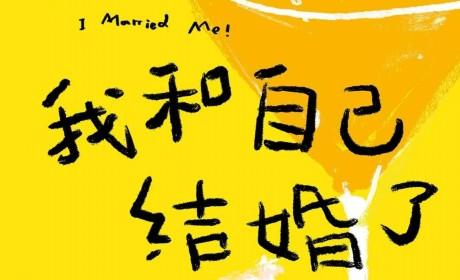 《我和自己结婚了》