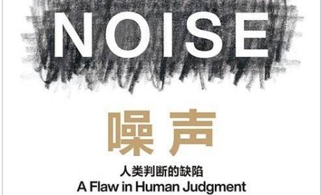 《噪声:人类判断的缺陷》
