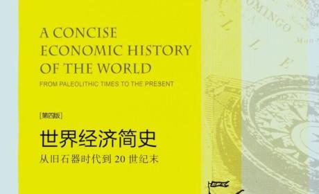 《世界经济简史:从旧石器时代到20世纪末》