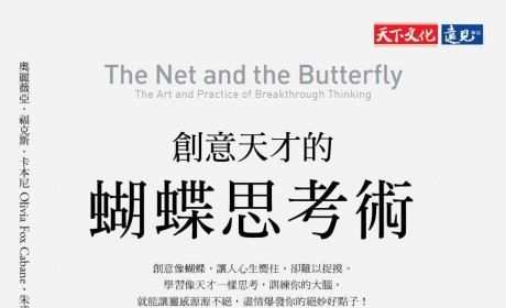 《創意天才的蝴蝶思考術》