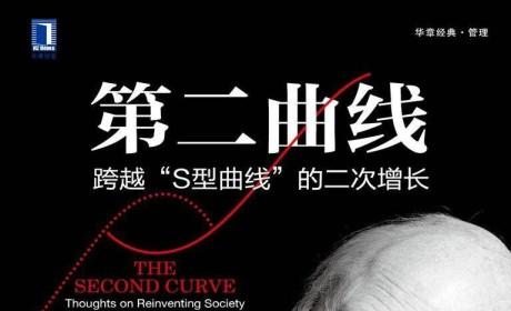 """《第二曲线:跨越""""S型曲线""""的二次增长》"""
