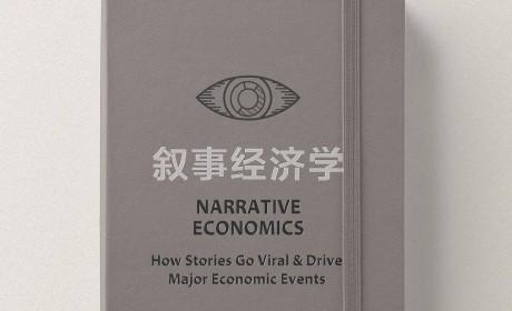 《叙事经济学》