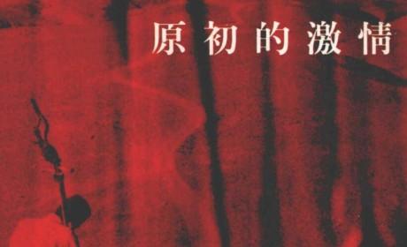 《原初的激情:視覺、性慾、民族誌與中國當代電影》