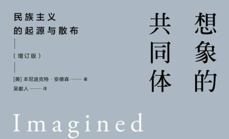 《想象的共同体:民族主义的起源与散布》