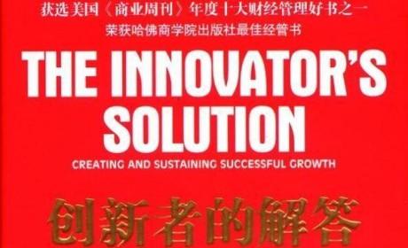 《创新者的解答:经济不确定期的创新指南》