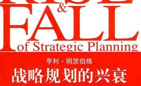 《战略规划的兴衰》