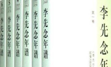 《李先念年谱(套装共6册)》