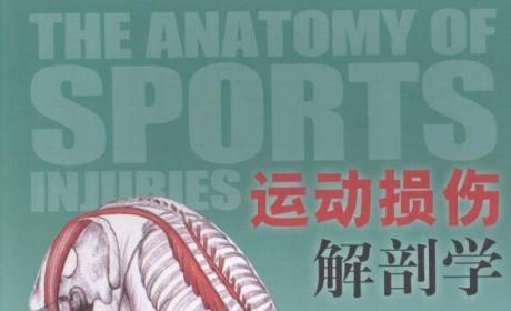 《运动损伤解剖学》