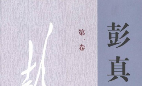 《彭真年谱(1902-1997)(套装共5册)》