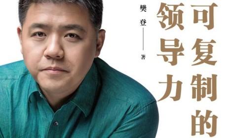 《可复制的领导力:樊登的9堂商业课》
