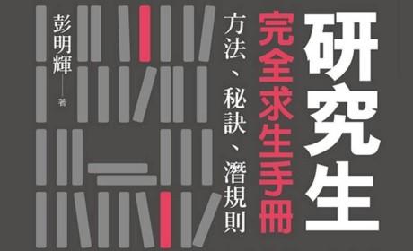 《研究生完全求生手冊:方法、秘訣、潛規則》
