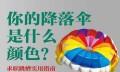 《你的降落伞是什么颜色?》