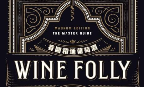 《Wine Folly看圖精通葡萄酒:讓人一目瞭然的專家級品飲指南》